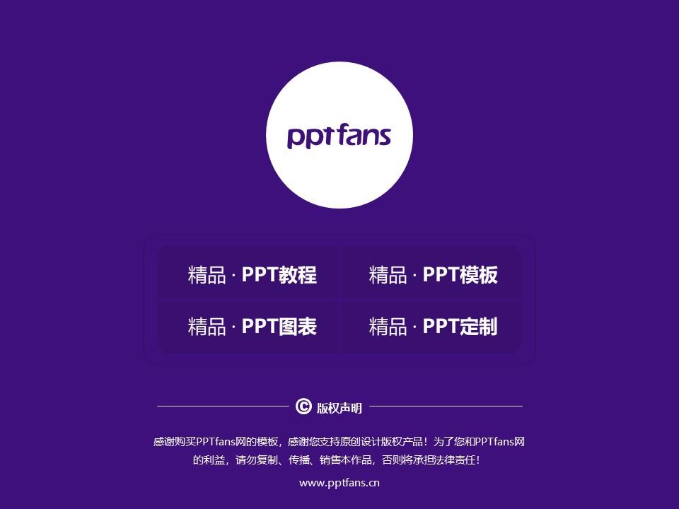 九江职业技术学院PPT模板下载_幻灯片预览图38