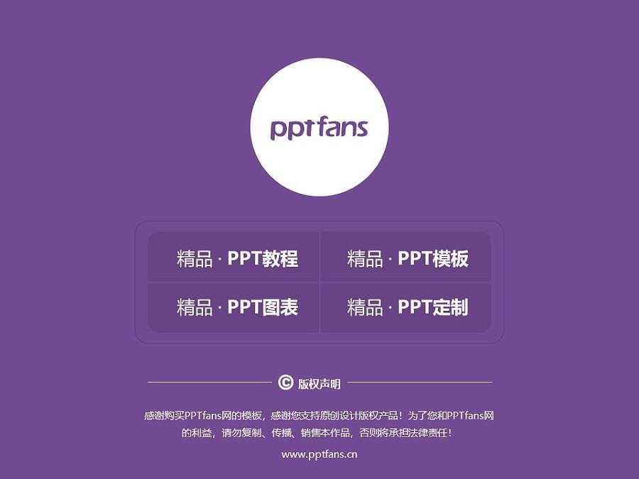 上饶师范学院PPT模板下载_幻灯片预览图38