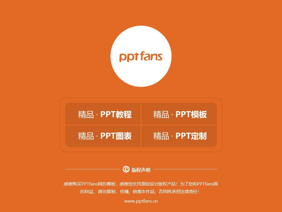 滨州职业学院PPT模板下载_幻灯片预览图38
