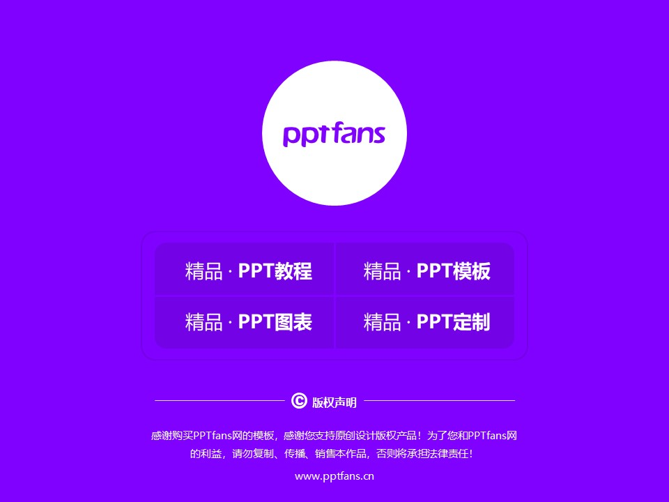 潍坊护理职业学院PPT模板下载_幻灯片预览图38