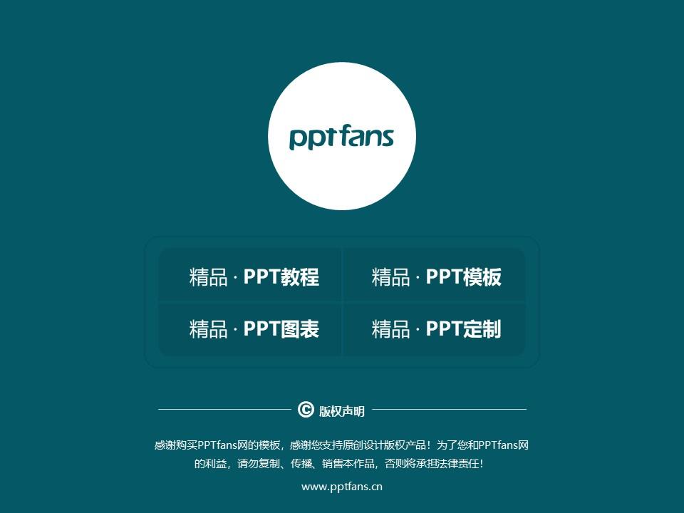 枣庄职业学院PPT模板下载_幻灯片预览图38