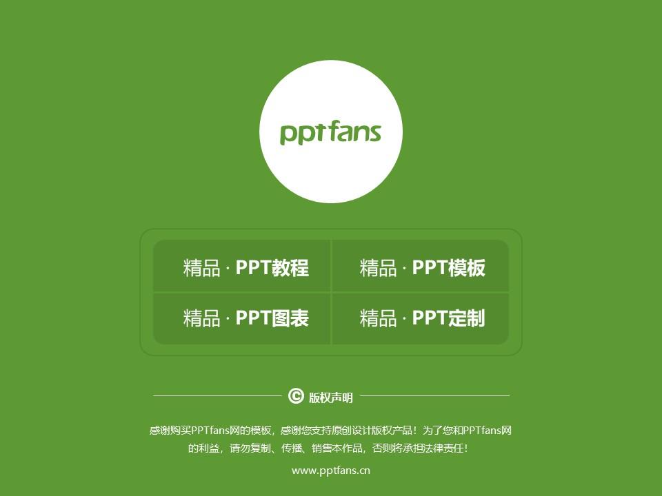 山东中医药高等专科学校PPT模板下载_幻灯片预览图38