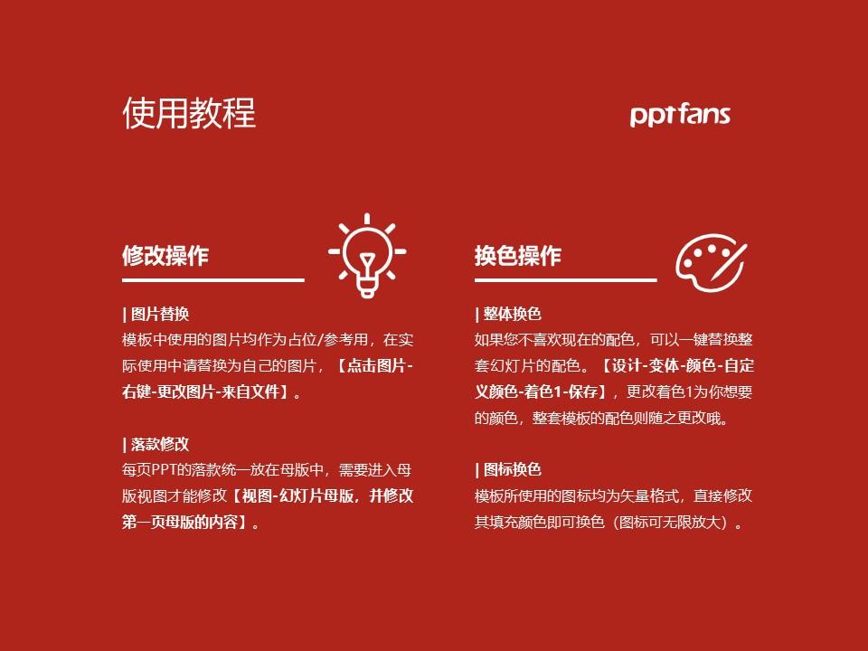 河南财经政法大学PPT模板下载_幻灯片预览图40