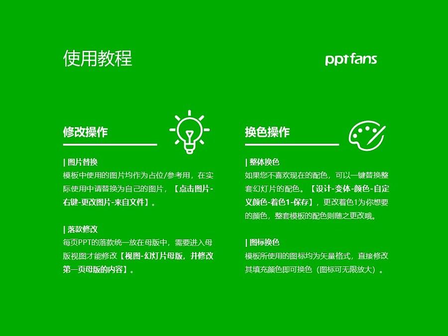 河南农业大学PPT模板下载_幻灯片预览图37