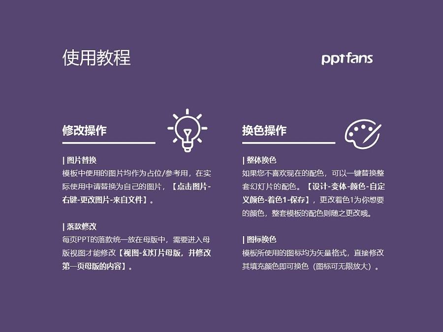 河南科技大学PPT模板下载_幻灯片预览图37