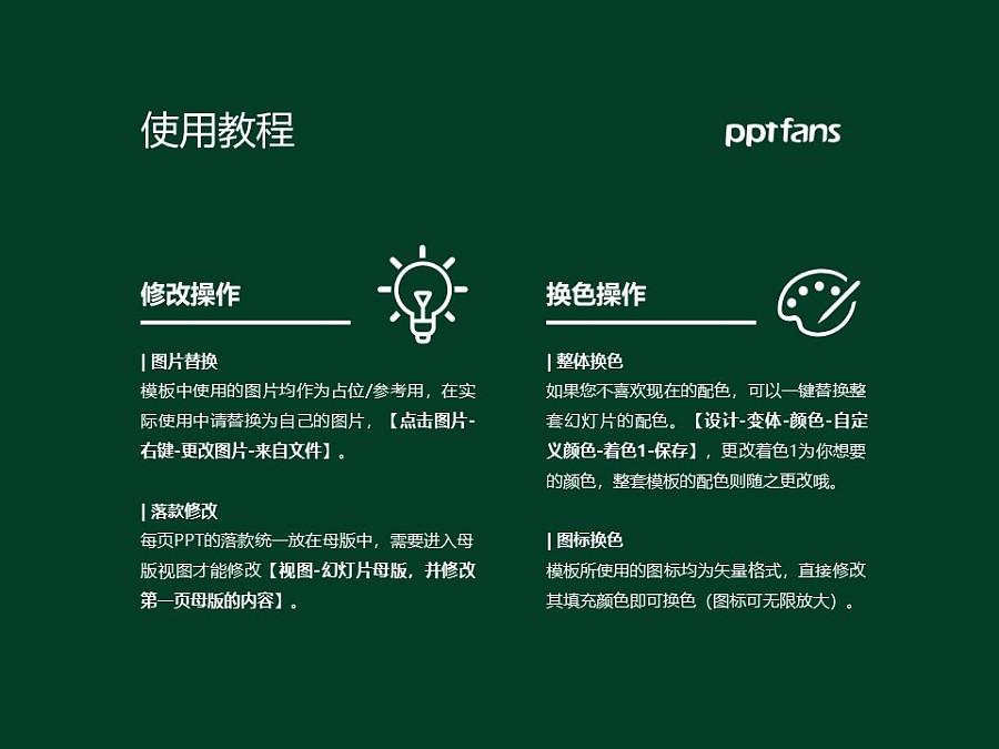 郑州大学PPT模板下载_幻灯片预览图37