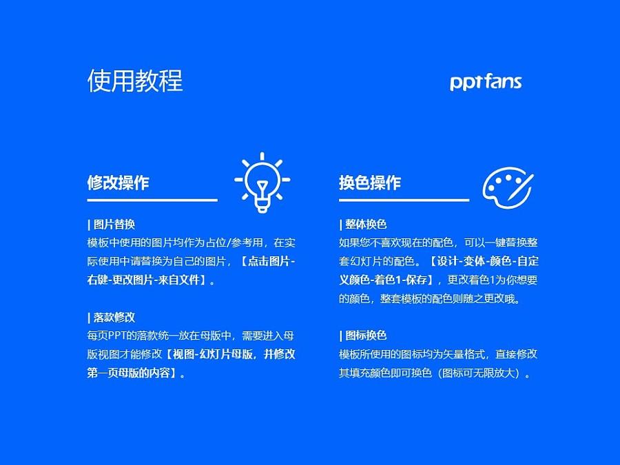 绵阳师范学院PPT模板下载_幻灯片预览图37