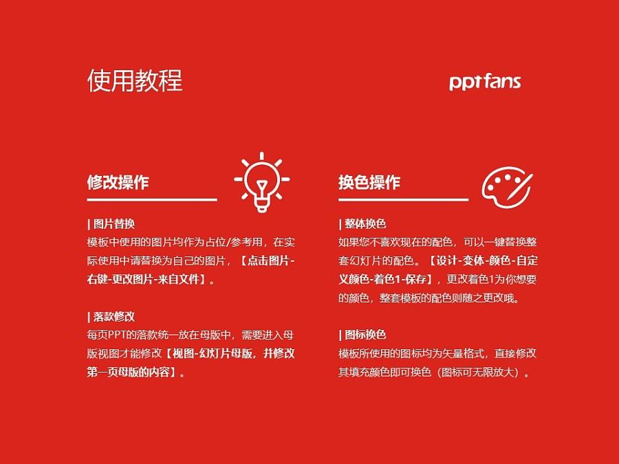 中国民用航空飞行学院PPT模板下载_幻灯片预览图37