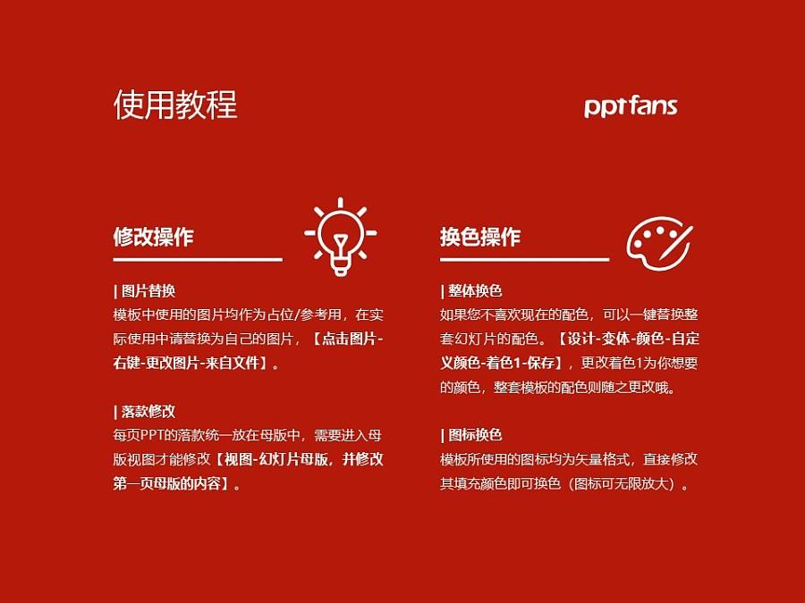 成都中医药大学PPT模板下载_幻灯片预览图37