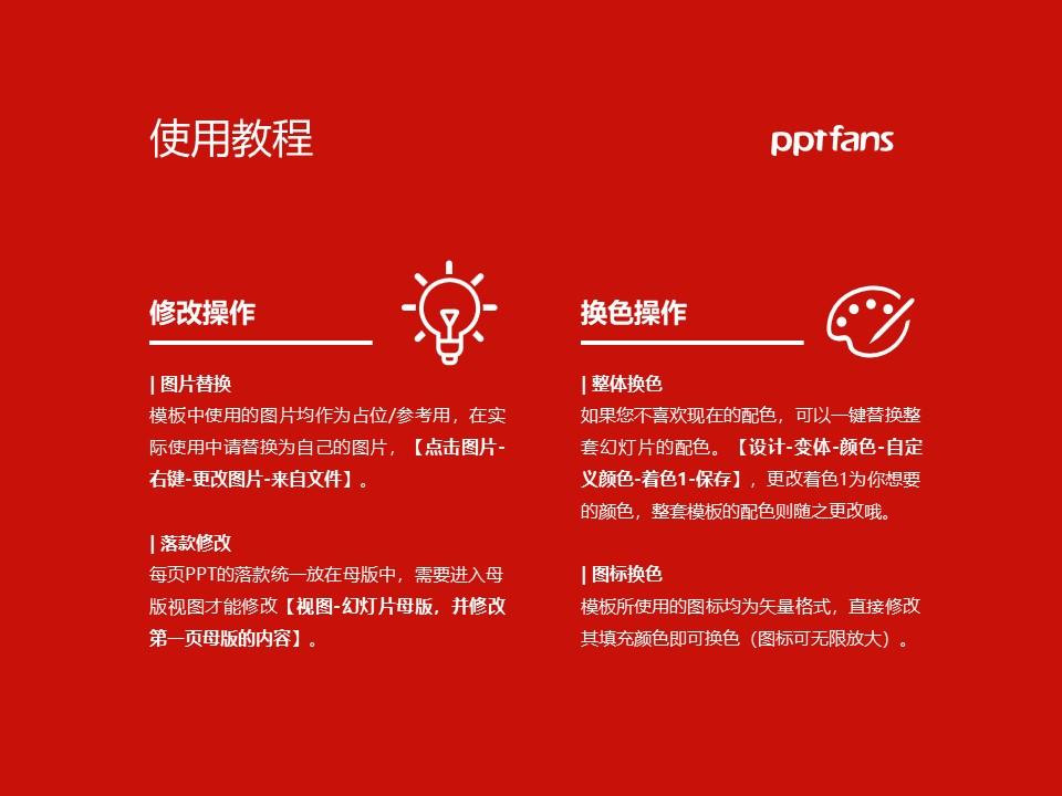 四川农业大学PPT模板下载_幻灯片预览图37