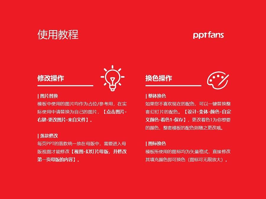 四川大学PPT模板下载_幻灯片预览图37