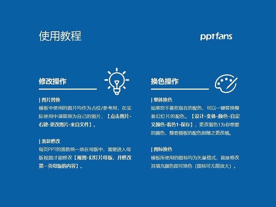 海南工商职业学院PPT模板下载_幻灯片预览图37