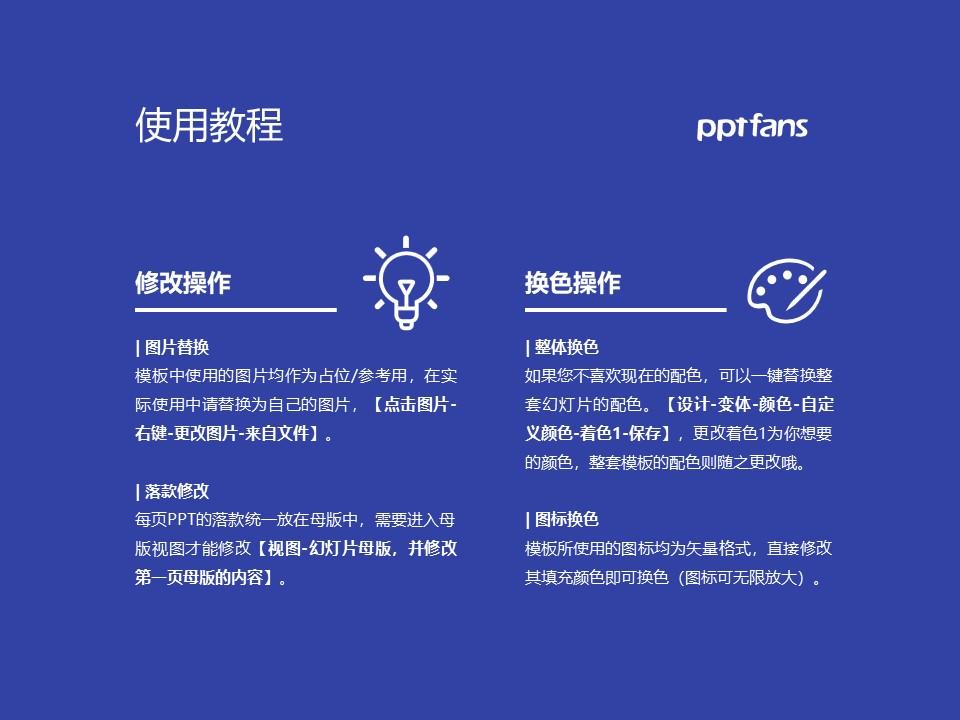 贵州轻工职业技术学院PPT模板_幻灯片预览图37