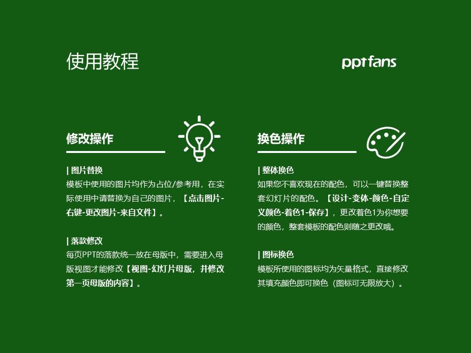 铜仁职业技术学院PPT模板_幻灯片预览图37
