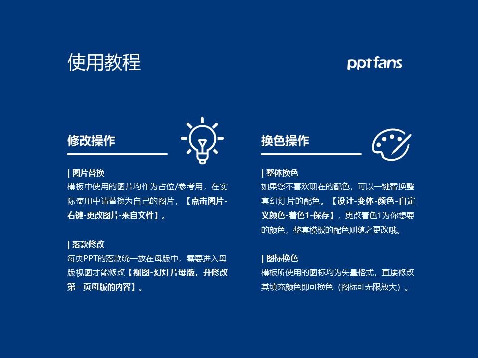 贵州电力职业技术学院PPT模板_幻灯片预览图37