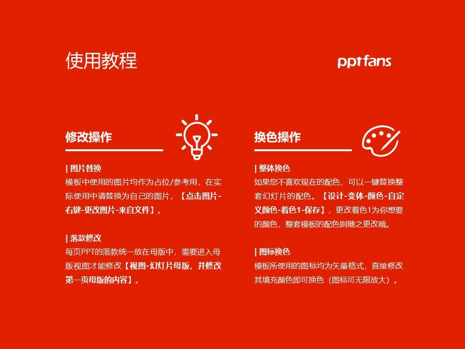 贵州盛华职业学院PPT模板_幻灯片预览图37