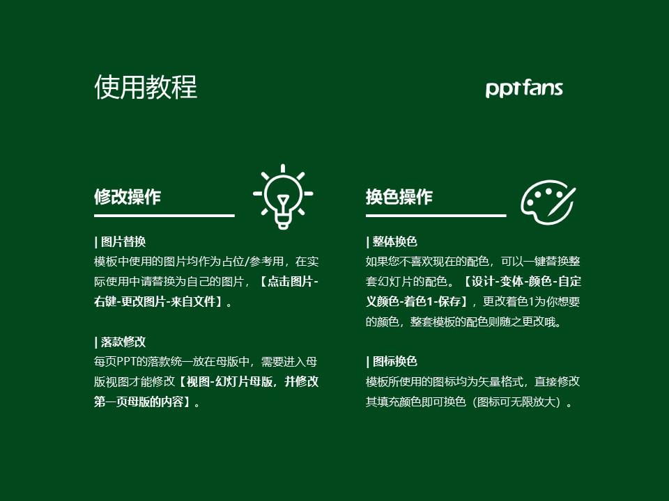 贵阳幼儿师范高等专科学校PPT模板_幻灯片预览图37