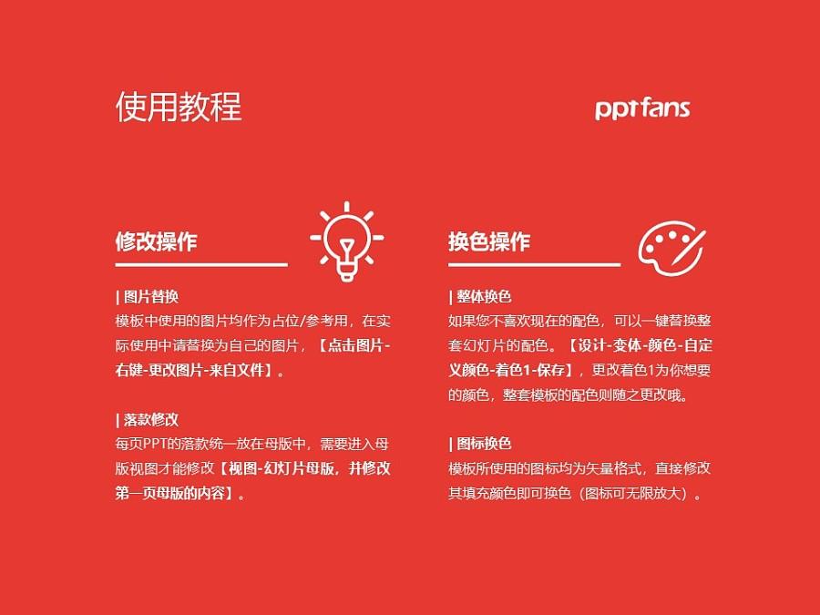 贵州理工学院PPT模板_幻灯片预览图37