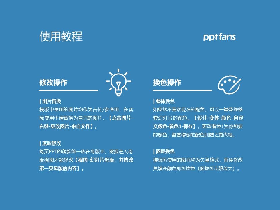 贵州工业职业技术学院PPT模板_幻灯片预览图37
