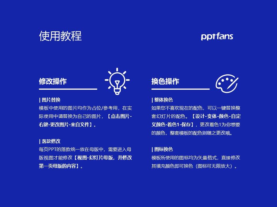 兴义民族师范学院PPT模板_幻灯片预览图37