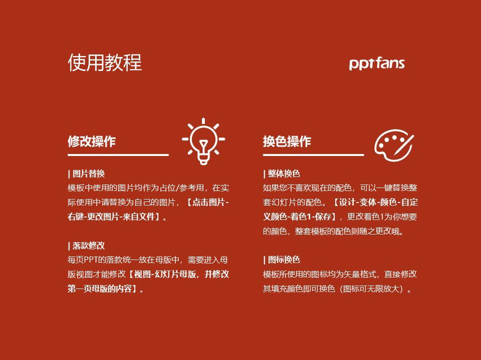 贵州大学PPT模板_幻灯片预览图37