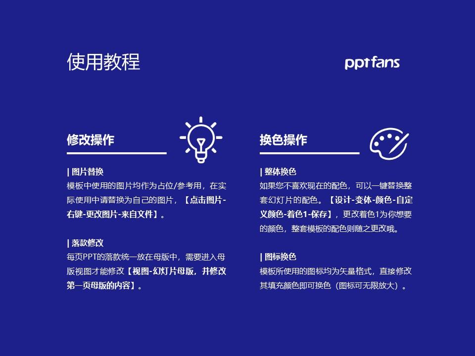 云南商务职业学院PPT模板下载_幻灯片预览图37