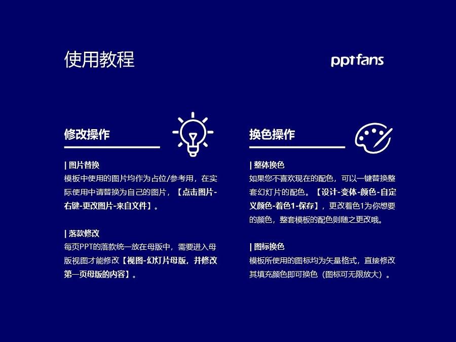 云南锡业职业技术学院PPT模板下载_幻灯片预览图37