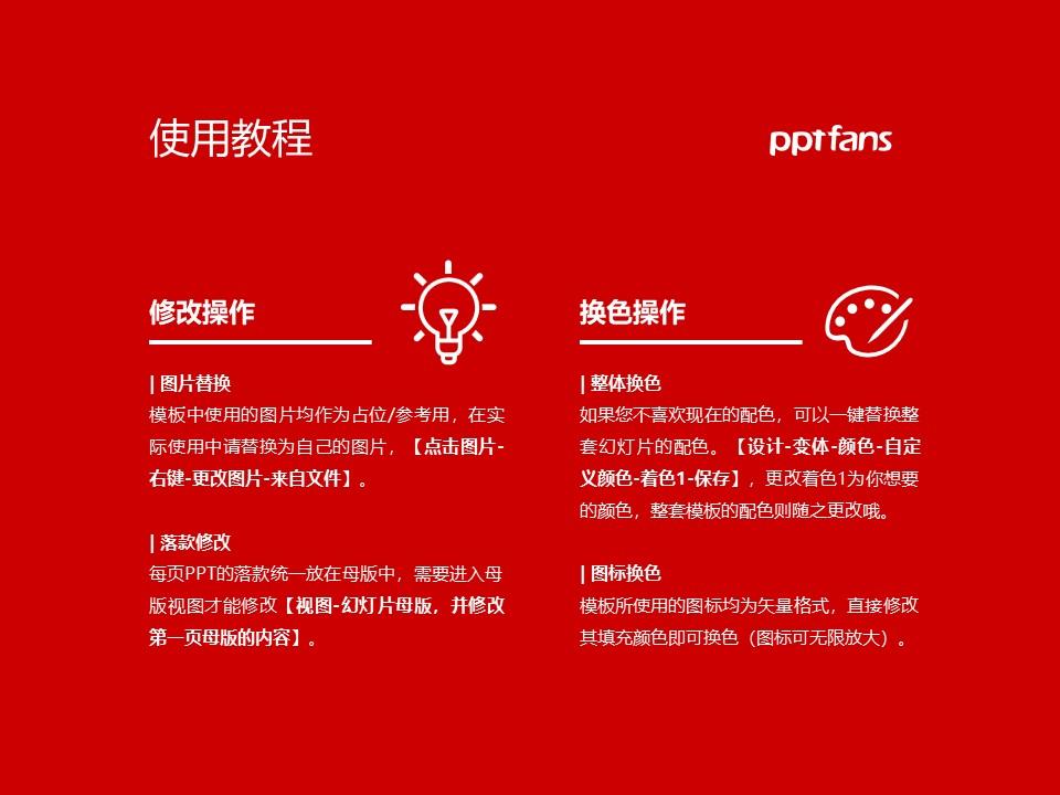 云南工程职业学院PPT模板下载_幻灯片预览图37