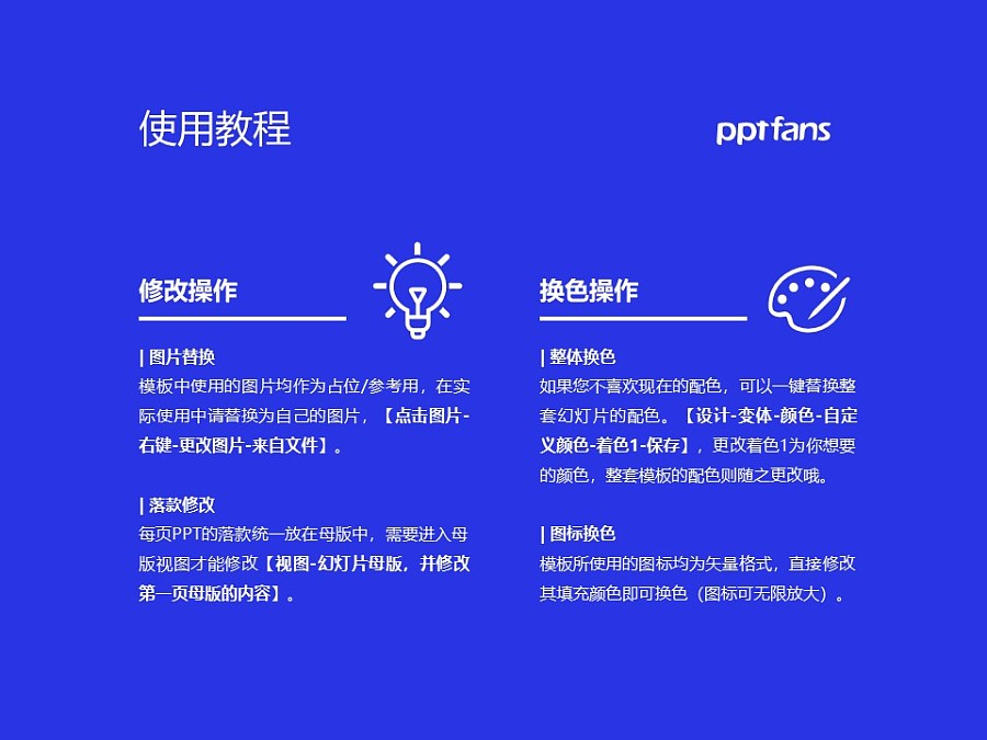 德宏师范高等专科学校PPT模板下载_幻灯片预览图37