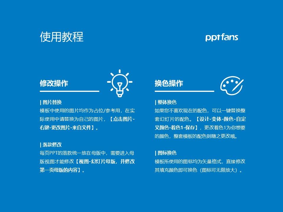 丽江师范高等专科学校PPT模板下载_幻灯片预览图37