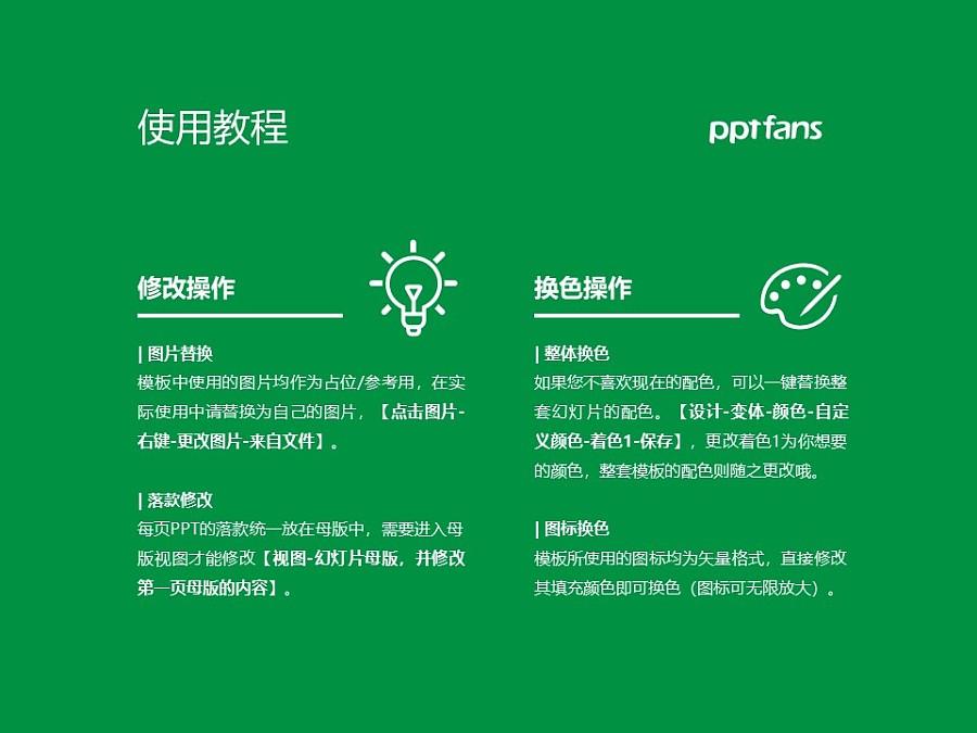 楚雄医药高等专科学校PPT模板下载_幻灯片预览图37