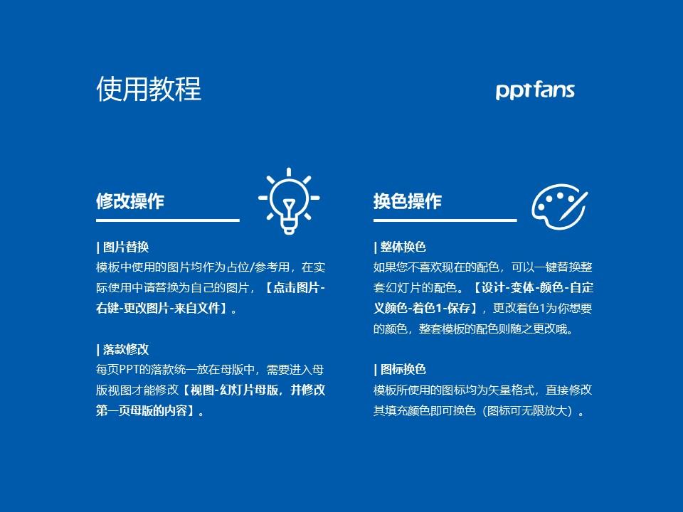 曲靖医学高等专科学校PPT模板下载_幻灯片预览图37