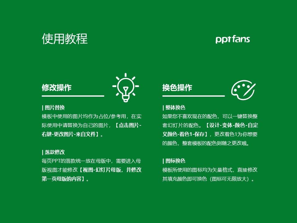云南林业职业技术学院PPT模板下载_幻灯片预览图37