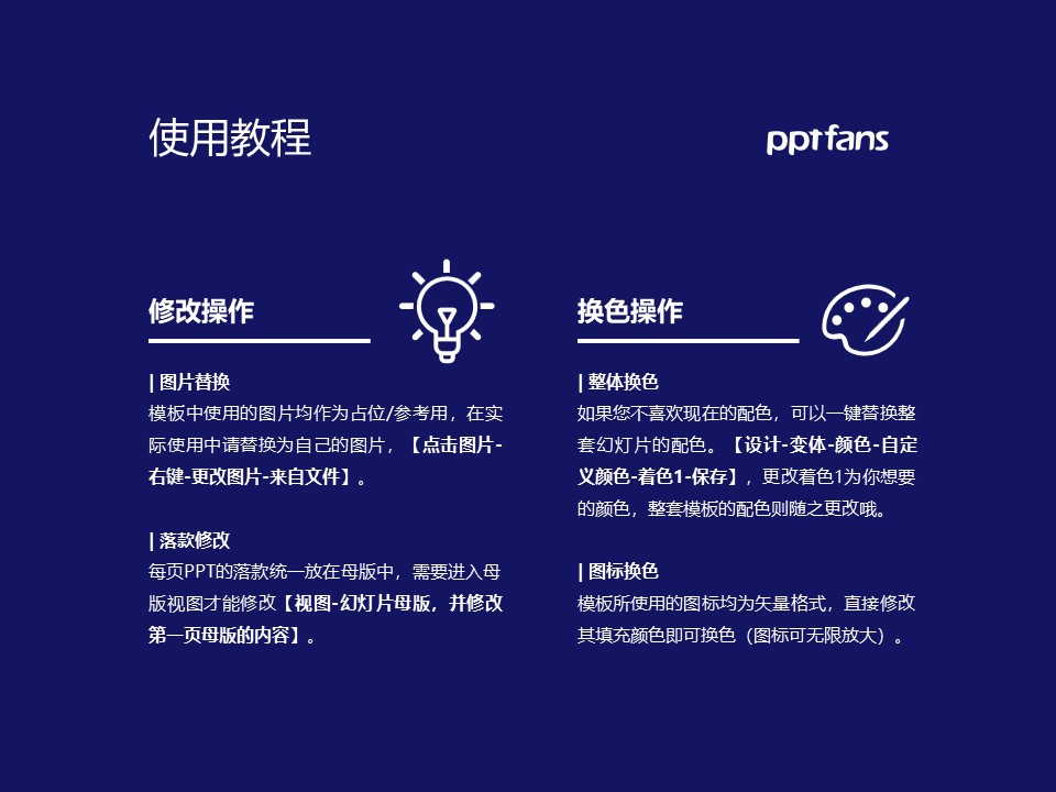 云南机电职业技术学院PPT模板下载_幻灯片预览图37