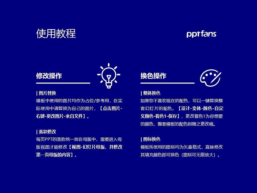 云南工商学院PPT模板下载_幻灯片预览图37