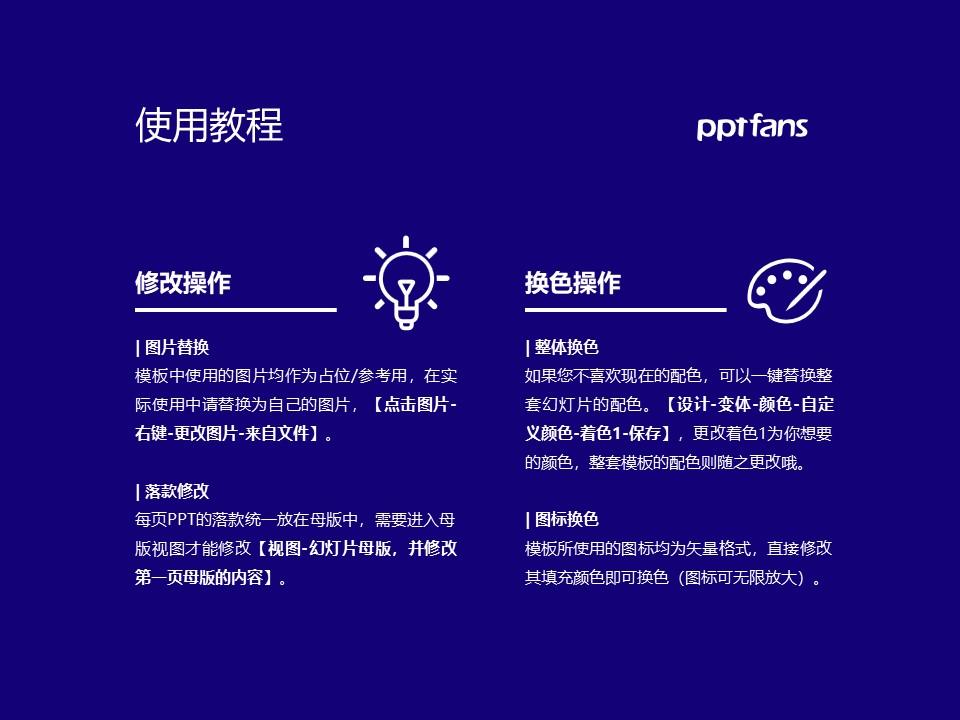 云南国防工业职业技术学院PPT模板下载_幻灯片预览图37