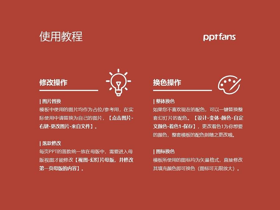 云南能源职业技术学院PPT模板下载_幻灯片预览图37