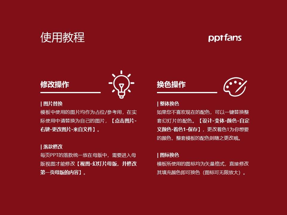 玉溪师范学院PPT模板下载_幻灯片预览图37