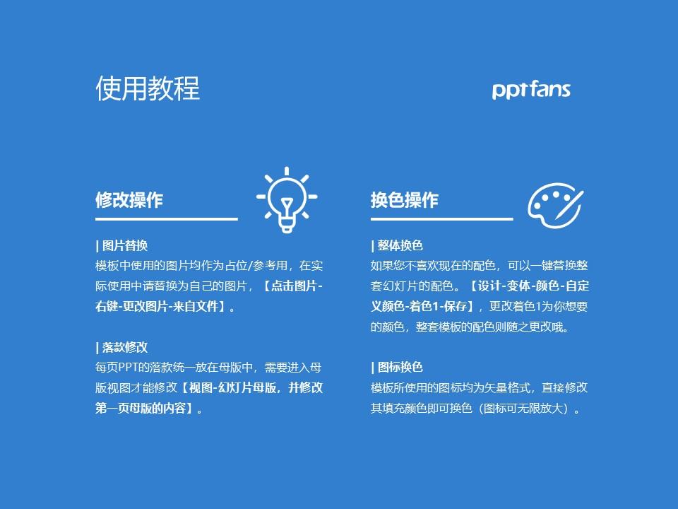 云南科技信息职业学院PPT模板下载_幻灯片预览图37