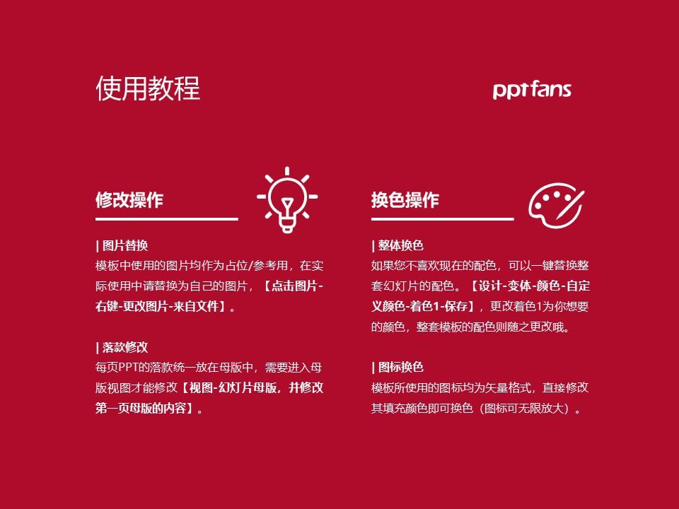 曲靖师范学院PPT模板下载_幻灯片预览图37