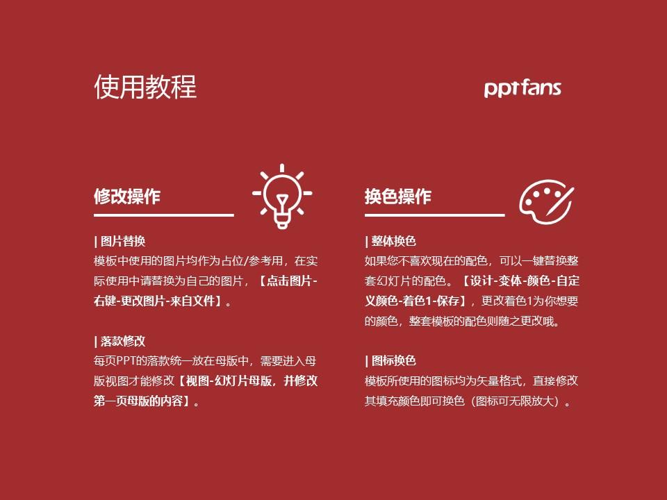 云南文化艺术职业学院PPT模板下载_幻灯片预览图37