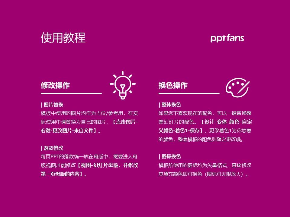 云南体育运动职业技术学院PPT模板下载_幻灯片预览图37