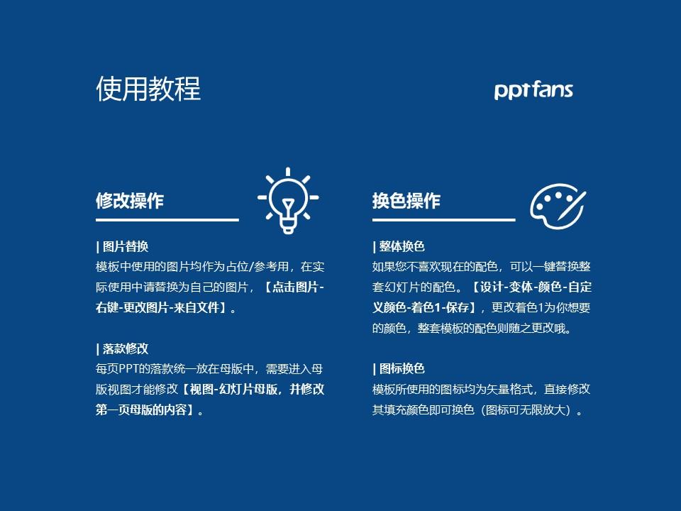 湖南九嶷职业技术学院PPT模板下载_幻灯片预览图37
