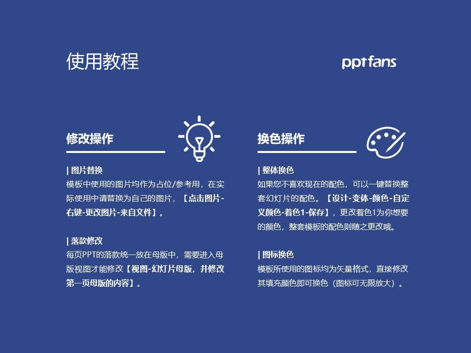 湖南软件职业学院PPT模板下载_幻灯片预览图37