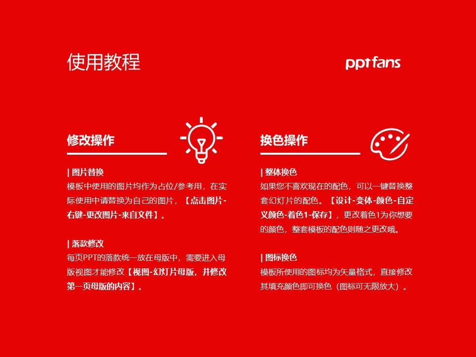 长沙电力职业技术学院PPT模板下载_幻灯片预览图37