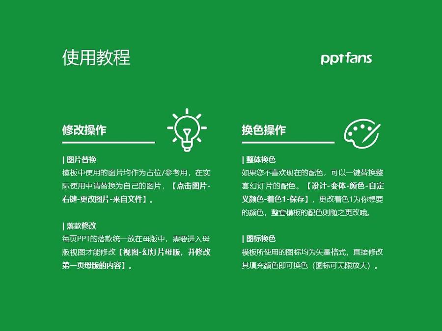 云南农业职业技术学院PPT模板下载_幻灯片预览图37