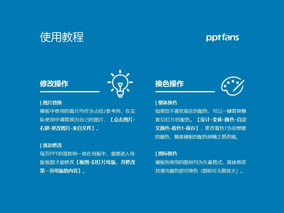 云南交通职业技术学院PPT模板下载_幻灯片预览图37