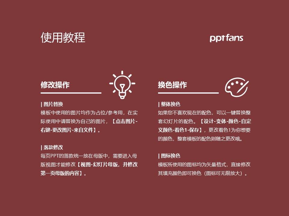 云南国土资源职业学院PPT模板下载_幻灯片预览图37