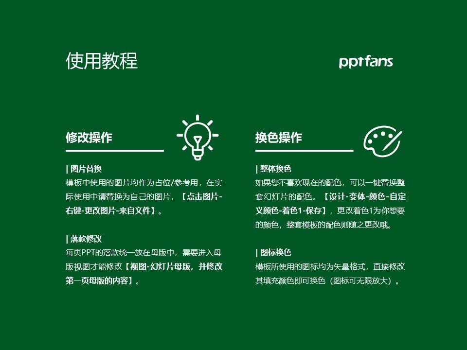 湖南外国语职业学院PPT模板下载_幻灯片预览图37