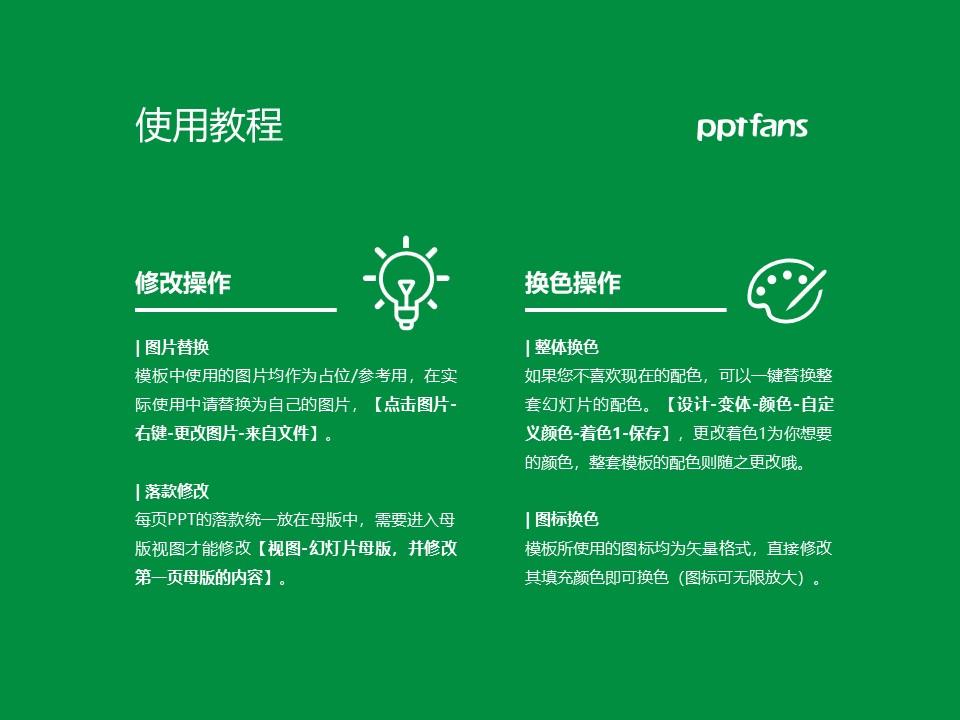 云南旅游职业学院PPT模板下载_幻灯片预览图37